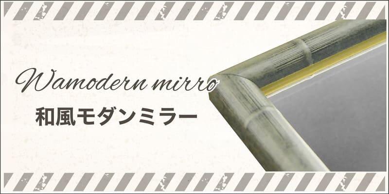 日本的な落ち着いたデザインの和風モダンミラー