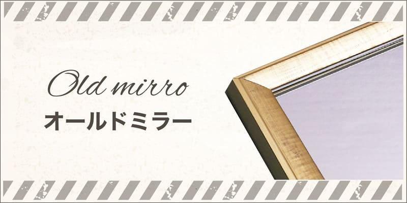 「オールドミラーシリーズ」バナー画像