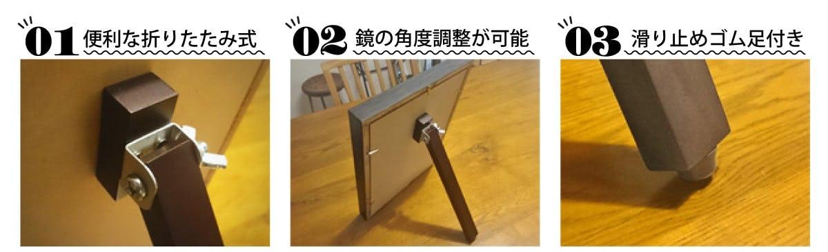 ①便利な折り畳み式 ②鏡の角度調整が可能 ③滑り止めゴム足付き
