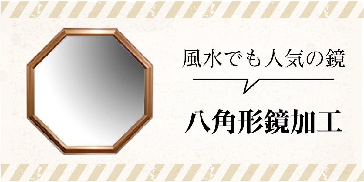 八角形鏡加工 バナー画像