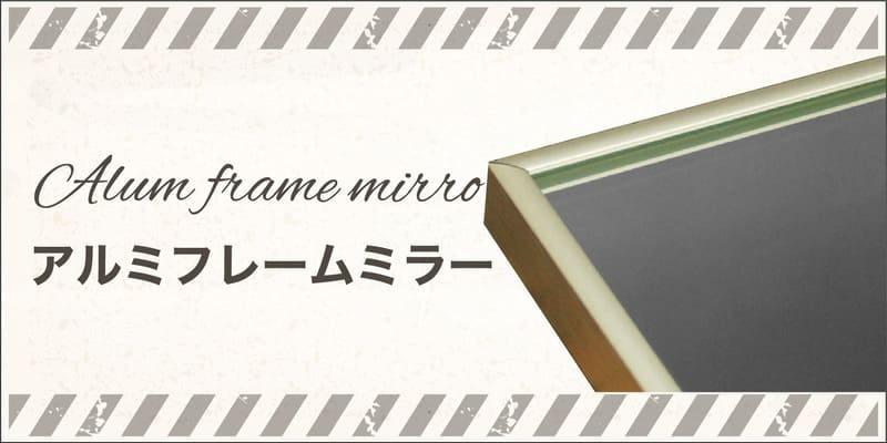 アルミフレームミラー バナー画像