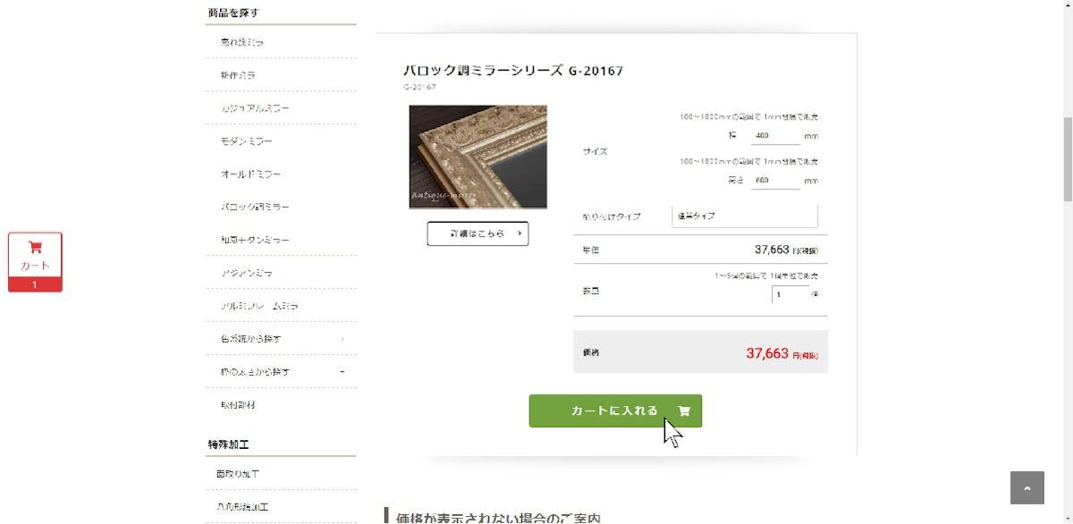 カートでの購入方法(1)