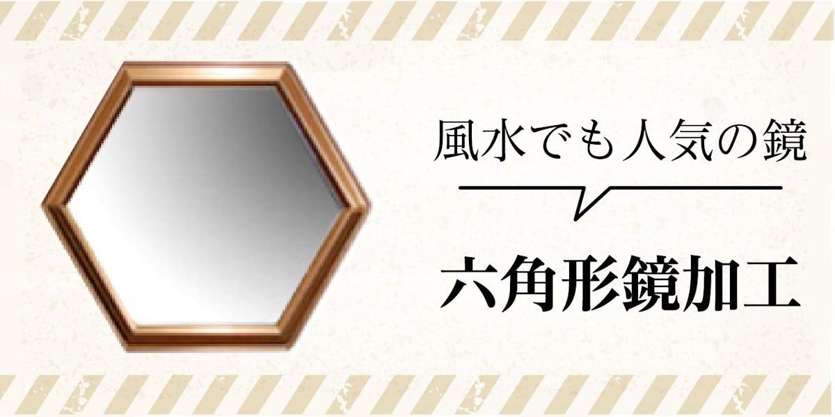六角形鏡加工 バナー画像