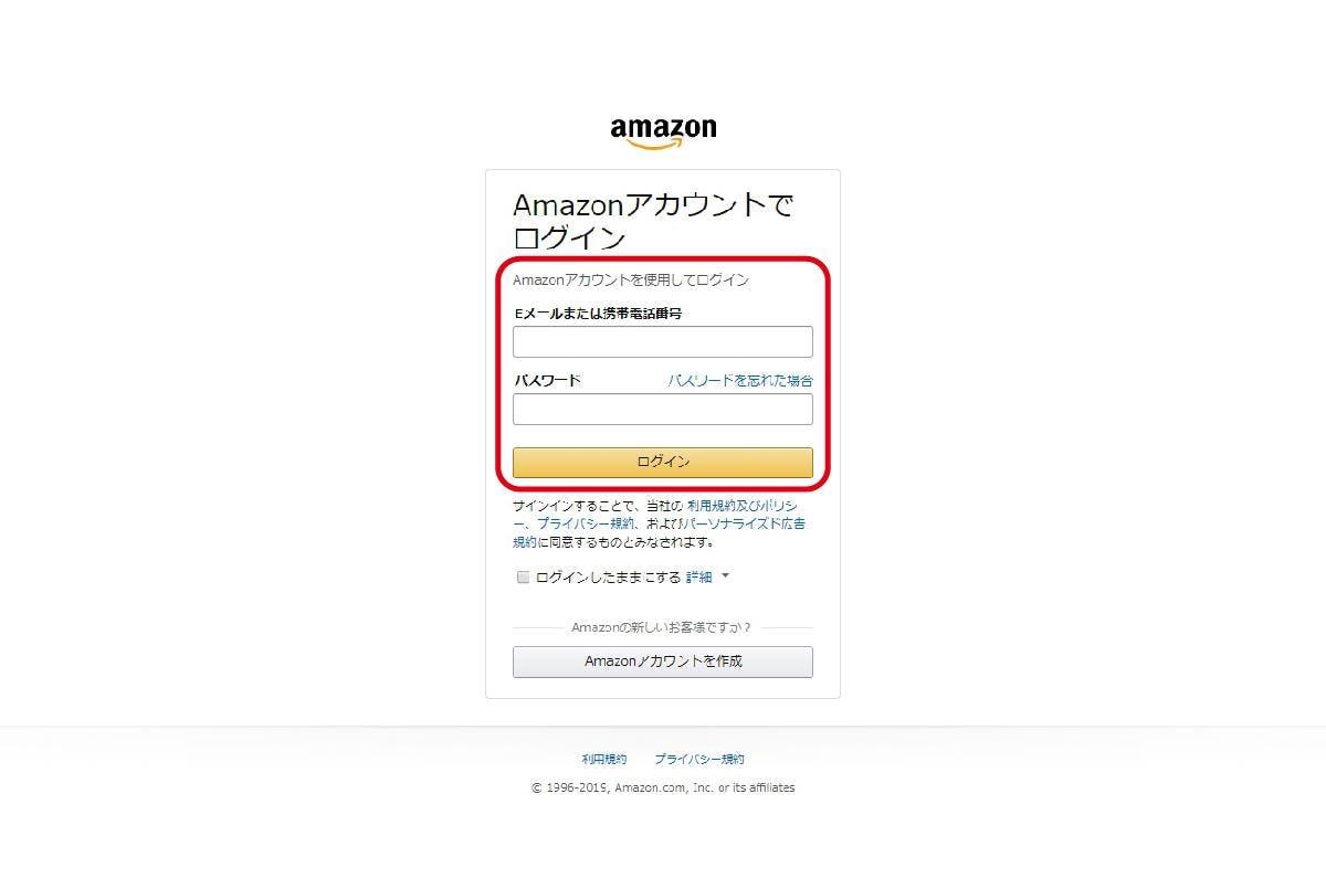 Amazon Payの使い方 (1)