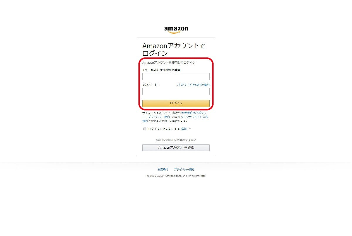 Amazon Payの使い方 (2)