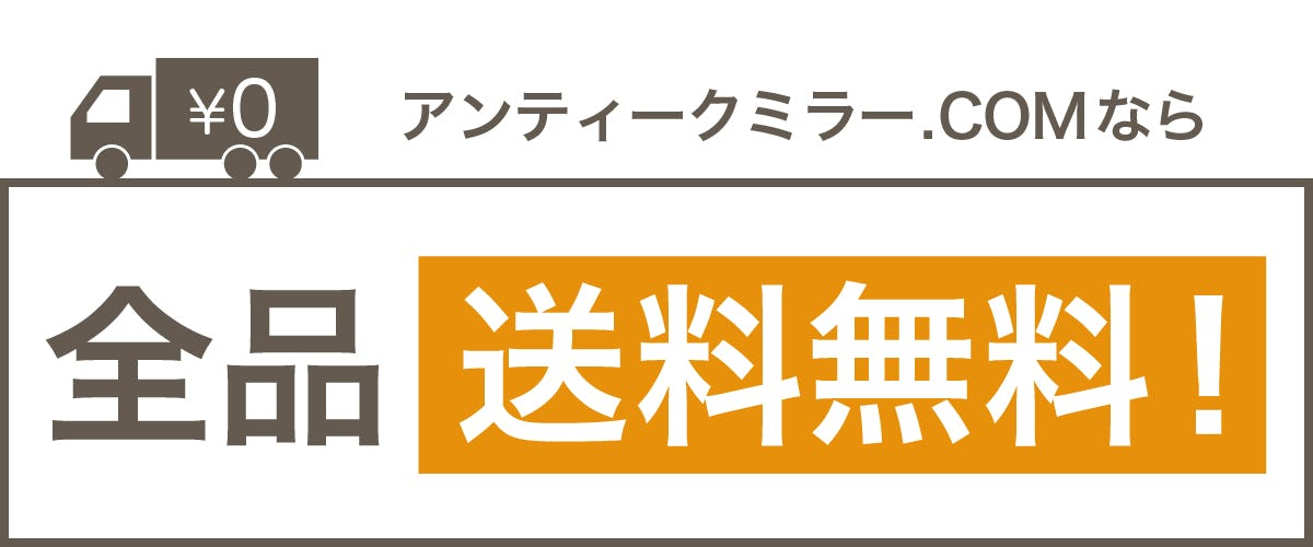 アンティークミラー.COMなら全品送料無料
