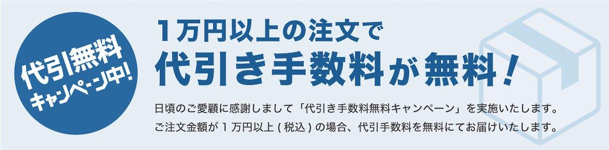 1万円以上の注文で代引き手数料無料
