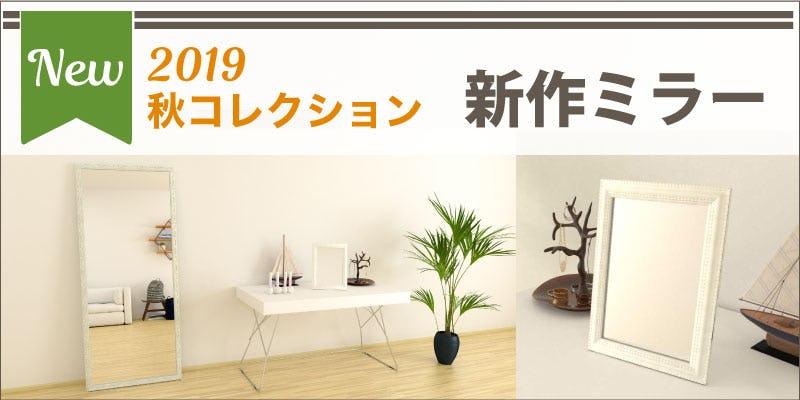 2019秋コレクション 新作ミラー バナー画像